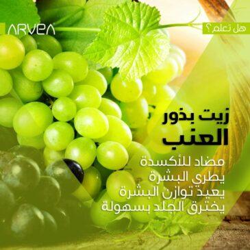 Arvea et l'huile de pépins de raisin